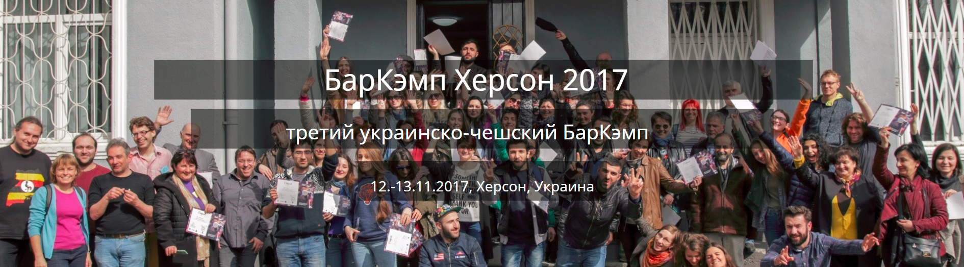 BarCamp-3_171013