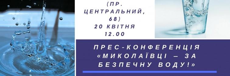 """20 апреля – пресс-конференция инициативной группы """"За безопасную воду для Николаева"""""""
