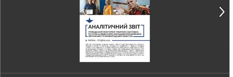 Брошура громадський моніторинг медичних закупівель
